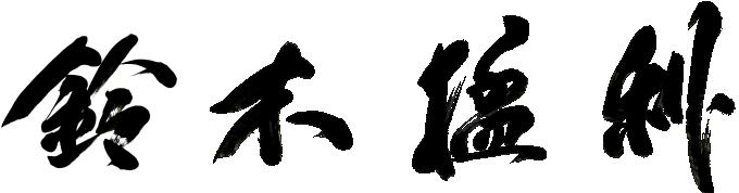 書家・書道|鈴木猛利